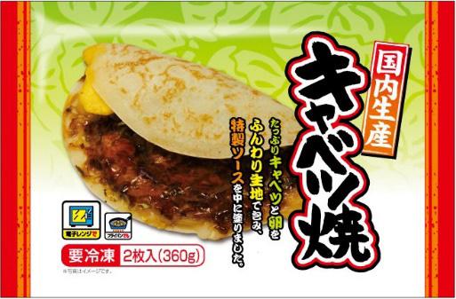 キャベツ焼(360g×30)