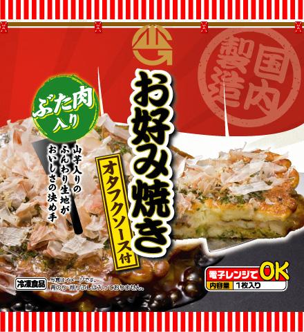 お好み焼き(133g×100)