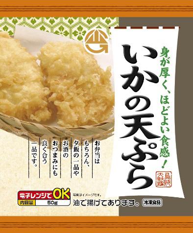 いかの天ぷら(50g×400)