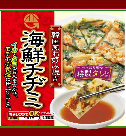 海鮮チヂミ(120g×200)