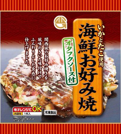 海鮮お好み焼き(128g×200)
