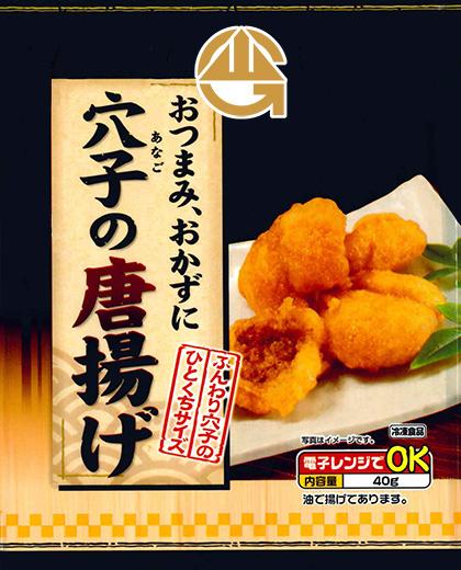 穴子の唐揚げ(40g×400)