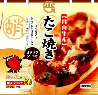 たこ焼き(20g×8個入 ソース付)